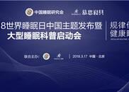 规律作息  健康睡眠|第18届世界睡眠日中国主题公布