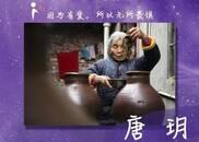 唐玥:为困境中的留守母亲撑起一片天
