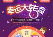中国移动幸运大转盘 赢取vivo手机、百元话费