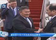 蒙古国总统巴特图勒嘎抵达青岛