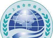上合青岛峰会来了,这是经济合作的三大看点!