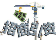 马鞍山:提高招商引资和项目建设实效 为全年任务打根基