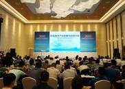 东亚海洋产业发展与投资大会在青岛西海岸新区举办
