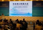 2018东亚港口联盟大会在青岛西海岸新区举行