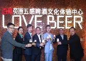 百威英博建啤酒文化体验中心 期打造积极品类声誉