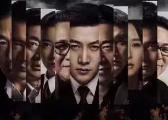[独家评论] 史上反腐最强音:官场内幕令人落泪