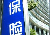 保监会主席项俊波接受审查 保险系统级别最高落马者