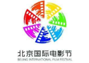 北影节公布第二批片单 《家族之苦2》全球首映