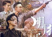 主竞赛片:《明月几时有》(中国)