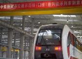 北京首条中低速磁悬浮轨道线完成热滑 通车在即