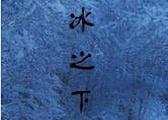 主竞赛片:《冰之下》(中国)