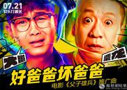 《父子雄兵》曝推广曲 大鹏范伟张天爱被恶搞