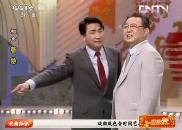 视频:经典相声《着急》:姜昆、唐杰忠