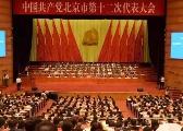 北京通过中共十九大代表预选候选人名单