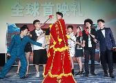 《绝世高手》首映 蔡国庆:中国电影埋没了我30年