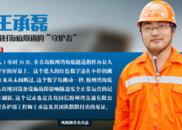 """王承磊:做好胶州湾海底隧道的""""守卫者"""""""