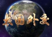 《大国外交》第五集《东方风来》