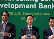 亚行副行长:亚行、亚投行和金砖银行不存在竞争关系
