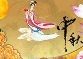 中秋节起源的三种说法