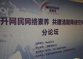 2017国家网络安全宣传周分论坛成功举办