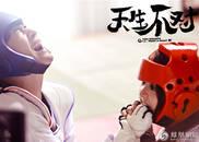 定档11.10 周渝民薛凯琪演绎爆笑奇缘