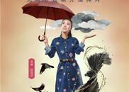 《天生不对》曝海报特辑 周渝民发力薛凯琪接招