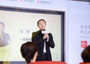 一点资讯李亚:数字传播与人工智能助力文化中国与新商业文明