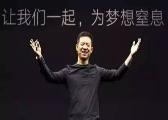 侠客岛:谁在支持贾跃亭的骄傲放纵?