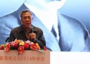 【主题演讲】张践:谈儒家思想与企业公共关系