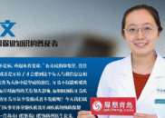 微笑青岛公文:牙科保健知识普及者