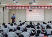 十九大代表李国栋:我们的工作质量就是首都的名片