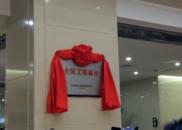 文明城市荣誉牌22日挂在了济南政务服务中心