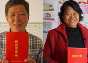 安徽省金寨县迎河村的22张灿烂笑脸