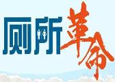 """枣庄:以""""厕所革命""""之名 全力推动全域旅游发展"""