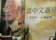 余光中:大陆已经是中国文化发言人 走上了正途