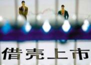 江南嘉捷回证监会47问 360私有化从6银行贷款201亿