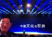 【对世界说】成中英:儒商之道让中国企业更好地走向世界