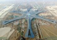 北京新机场主航站楼提前完成封顶封围目标