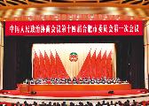 市十六届人大一次会议主席团组成人员和秘书长名单公布