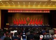 市南区第十八届人大第二次会议举行第二次全体会议