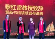 《儒家商道智慧》(精装本)新书发布会在广州举行