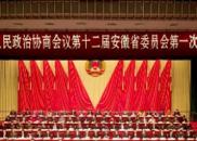 安徽省政协十二届一次会议21日在合肥开幕