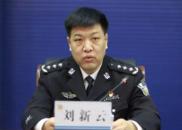 刘新云任山西省公安厅党委书记