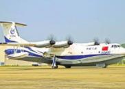 中国首款大型水陆两栖飞机AG600进行性能摸底试飞