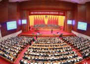 天津市政协十四届一次会议开幕
