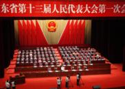 广东省第十三届人大一次会议开幕|直播回顾