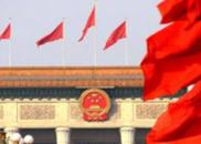 感知中国新时代:新时代的中共全面从严治党