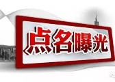 抚州市中小企业服务中心主任梅志华滥发福利被查处