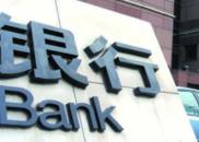 15家上市银行年报出炉:净利增速最快属贵阳银行