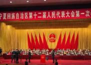 石泰峰当选宁夏人大常委会主任 咸辉当选自治区主席